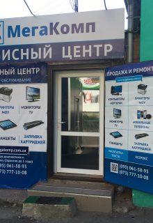 Сервисный центр МегаКомп , ул. Полтавский Шлях, 134