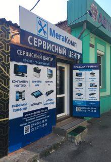 МегаКомп_Полтавский_шлях