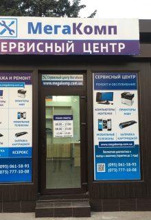 Сервисный центр МегаКомп - Новая Водолага.