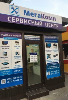 МегаКомп - в Новой Водолаге.