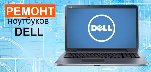 Ремонт ноутбука Dell. Сервисный центр Dell
