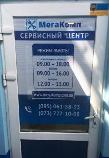 Сервисный центр в Мерефе