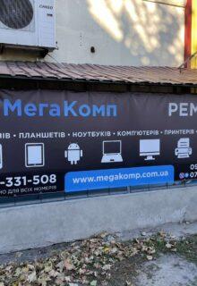 Сервисный центр МегаКомп Мерефа - наши услуги.